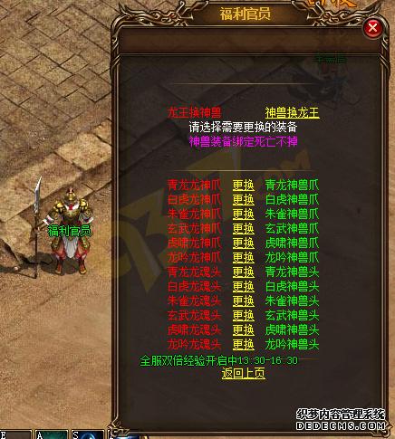 176复古传奇龙王神兽装备互换